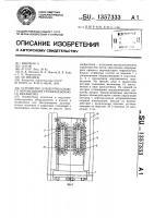Патент 1357333 Устройство для вертикального перемещения грузоподъемного механизма