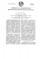 Патент 13866 Огнетушительный аппарат
