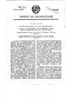 Патент 13482 Способ приготовления масс для электроизоляции