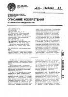 Патент 1434323 Устройство для контроля твердости