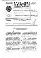 Патент 918764 Роторный теплообменник воздушного охлаждения