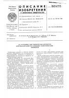 Патент 501435 Установка для химической обработки круглых деталей со сложным геометрическим профилем