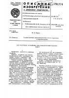 Патент 791274 Мостовое устройство для сельскохозяйственных работ