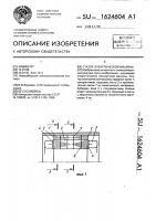 Патент 1624604 Статор электрической машины