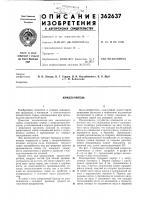 Патент 362637 Измельчитель