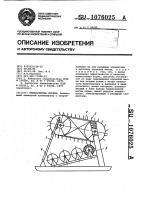 Патент 1076025 Измельчитель кормов