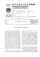 Патент 299659 Пдщтно-тгхкя^есш!библиотека