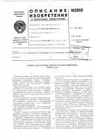 Патент 182810 Камера для ручной сварки в контролируемойатмосфере