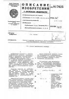 Патент 817625 Способ сейсмической разведки