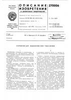 Патент 270006 Устройство для подавления пороговых шумов
