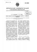 Патент 69631 Способ мыльной коллективной флотации шеелита и сульфидных минералов