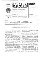 Патент 202599 Горный культиватор на канатной тяге