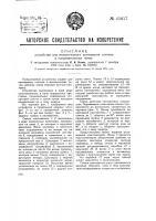 Патент 45617 Устройство для механического квантования слитков в нагревательных печах