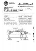 Патент 1507703 Устройство для поштучной выдачи длинномерных изделий