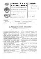 Патент 515641 Автоматическая установка универсального действия для приготовления многомарочных бетонных и растворных смесей