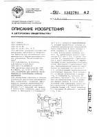 Патент 1342791 Устройство для контроля неравномерности срабатывания тормозов автомобиля