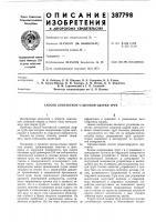 Патент 387798 Способ контактной стыковой сварки труб