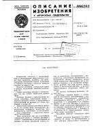 Патент 996283 Контейнер