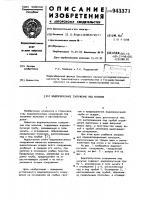 Патент 943371 Водопропускное сооружение под насыпью