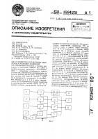 Патент 1594251 Устройство управления кабелеизвлекающей машиной