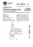 Патент 1628938 Пресс-подборщик