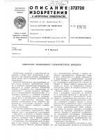 Патент 372720 Синтезатор нелинейного гармонического вокодера