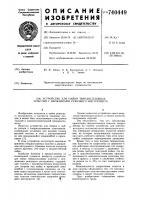 Патент 740449 Устройство для пайки твердосплавных пластин с державками режущего инструмента