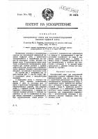 Патент 13478 Электрический секач для выпускаемой формующей машиной торфяной ленты