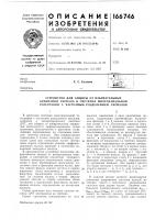 Патент 166746 Устройство для защиты от избирательных замираний сигнала в системах многоканальной телеграфии с частотным разделением сигналов