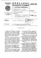Патент 994189 Кантователь