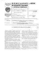 Патент 417119 Рабочий орган измельчителя корлюв |_i l' li