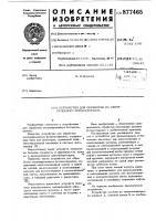 Патент 877465 Устройство для обработки на свету рулонного фотоматериала