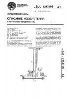 Патент 1283199 Грузоподъемная площадка крана-штабелера