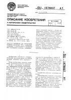Патент 1478037 Устройство для определения размеров изогнутых труб
