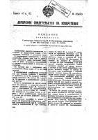 Патент 35479 Соломорезка