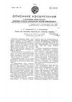 Патент 51522 Топка для сжигания полужидкого (вязкого) топлива