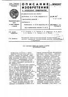 Патент 956207 Поточная линия для сборки и сварки металлоконструкций