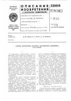 Патент 220015 Способ получения сварного соединения алюминиясо сталью