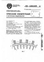 Патент 1095309 Зубцовая зона электрической машины