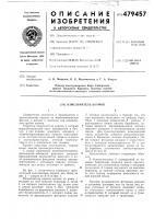 Патент 479457 Измельчитель кормов