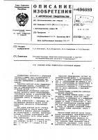Патент 696089 Рабочий орган подметально-уборочной машины