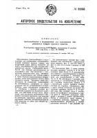 Патент 32693 Приспособление к подъемникам для улавливания оборвавшихся концов грузовых канатов
