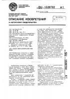 Патент 1539702 Способ вибросейсмической разведки