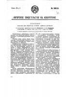 Патент 33915 Машина для обработки стеблей лубяных растений