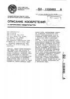 Патент 1155403 Способ сварки неповоротных стыков труб
