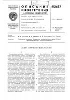 Патент 412457 Патент ссср  412457