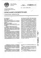 Патент 1738576 Способ односторонней дуговой автоматической сварки под флюсом и устройство для его осуществления