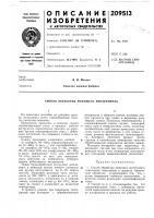 Патент 209513 Способ обработки режущего инструмента