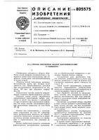 Патент 805575 Способ обработки полей ядохимикатами с самолета