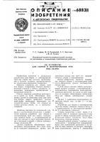 Патент 688311 Устройство для сборки и центрирования труб под сварку